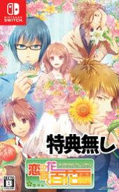 【特典無し】【新品】恋の花咲く百花園(Nintendo Switch版)/恋愛アドベンチャー/TAKUYO