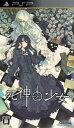 【新品】死神と少女【通常版】(PSP版)/アドベンチャー/TAKUYO