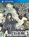【特典無し】【新品】死神と少女(PS Vita版)/幻想物語アドベンチャー/TAKUYO