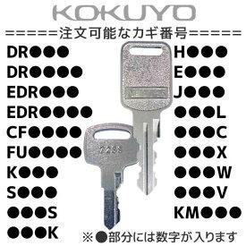 KOKUYO 合鍵 (ロッカー・デスク・袖机・書庫・保管庫・キャビネット)
