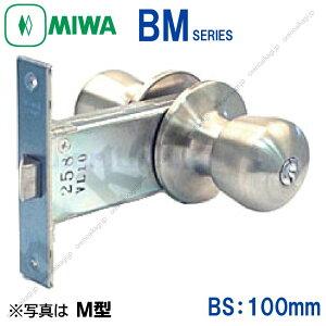 MIWA BM 握り玉錠 M型 FT=A DT29 BS100 ST色(美和ロック/鍵 交換 取替/BMシリーズ/ドアノブ/シルバー/扉厚29〜32mm/バックセット100mm/A型フロント)