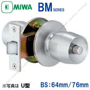 MIWA BM 握り玉錠 W型 DT33 BS64 ST色 コンストラクションキー装置付き(美和ロック/鍵 交換 取替/BMシリーズ/ドアノブ/浴室錠/浴室間仕切錠/シルバー)