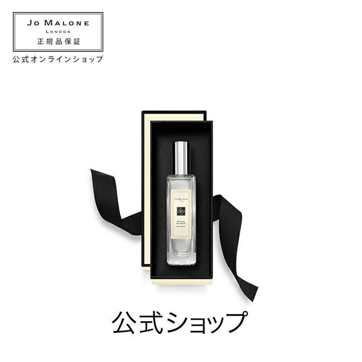 【送料無料】ジョー マローン ロンドン オレンジ ブロッサム コロン(ギフトボックス入り)【ジョーマローン ジョーマローンロンドン】(香水 フレグランス)