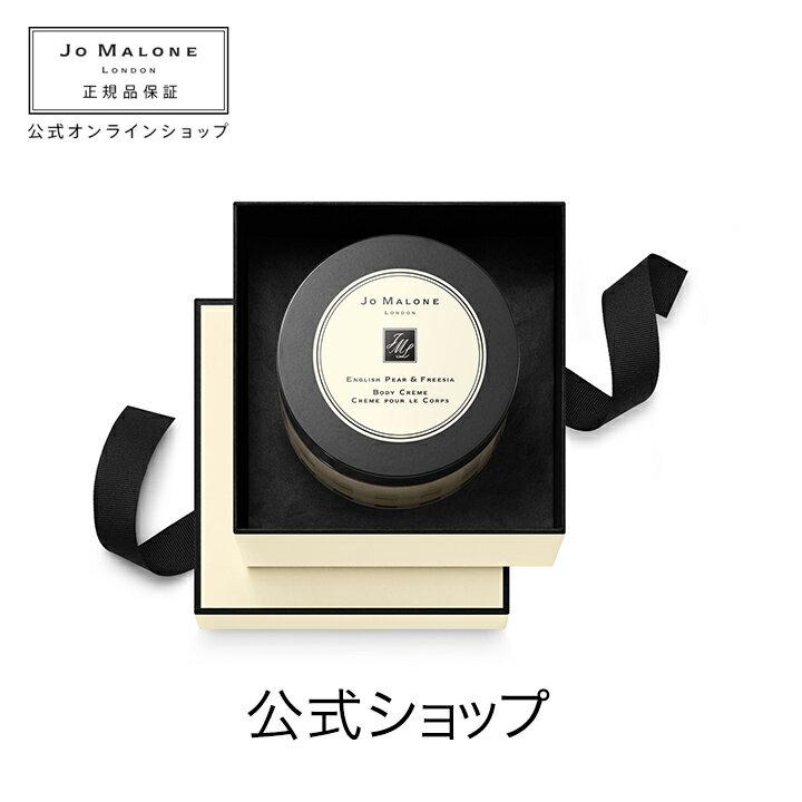 ジョー マローン ロンドン イングリッシュ ペアー & フリージア ボディ クレーム【送料無料】