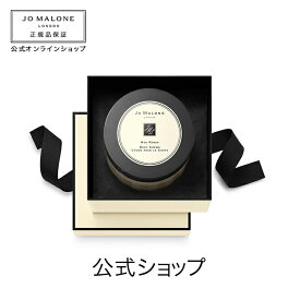 【送料無料】ジョー マローン ロンドン レッド ローズ ボディ クレーム(ギフトボックス入り)【ジョーマローン ジョーマローンロンドン】(ボディクリーム)