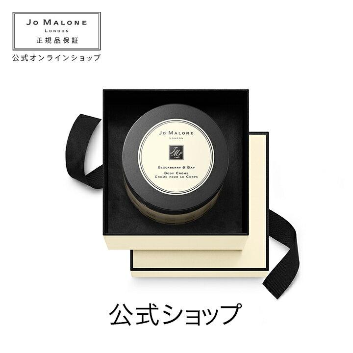 ジョー マローン ロンドン ブラックベリー & ベイ ボディ クレーム【送料無料】