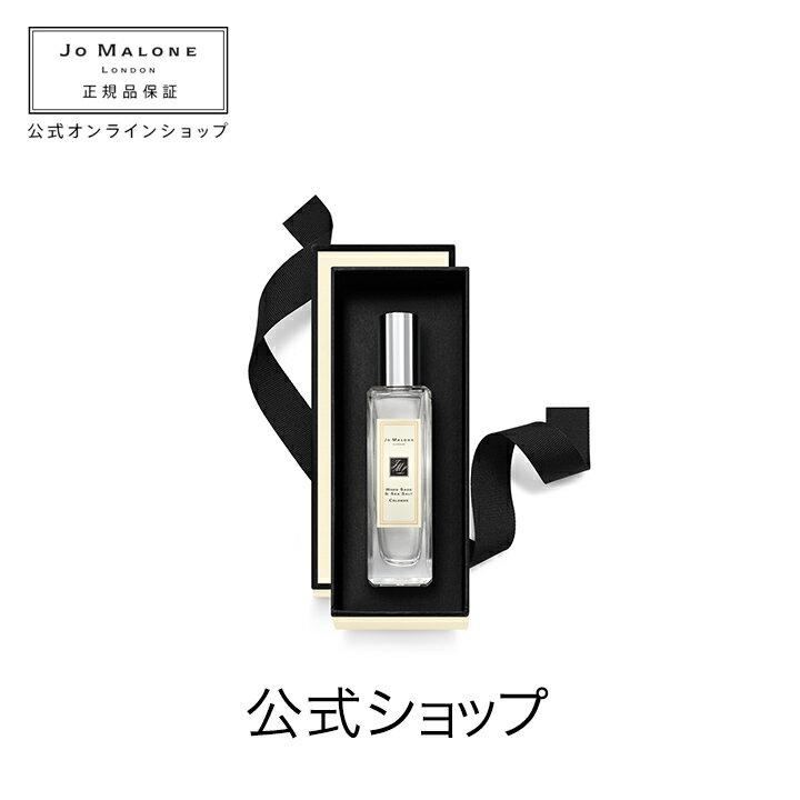 【送料無料】ジョー マローン ロンドン ウッド セージ & シー ソルト コロン(ギフトボックス入り)【ジョーマローン ジョーマローンロンドン】(香水 フレグランス)