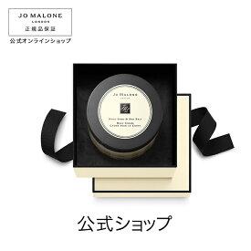 【送料無料】ジョー マローン ロンドン ウッド セージ & シー ソルト ボディ クレーム(ギフトボックス入り)【ジョーマローン ジョーマローンロンドン】(ボディクリーム)