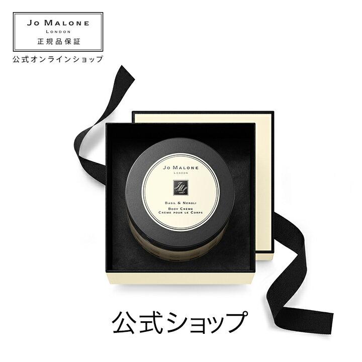 【送料無料】ジョー マローン ロンドン バジル & ネロリ ボディ クレーム
