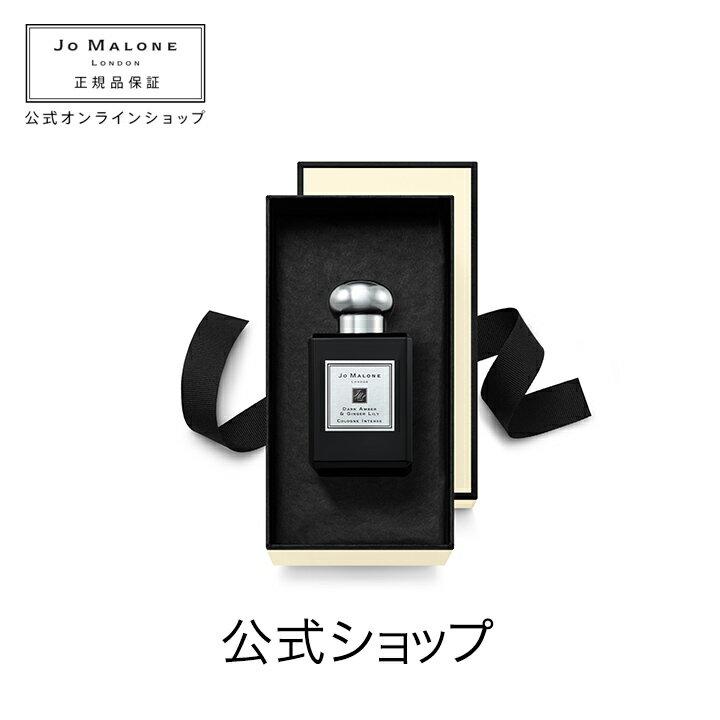 【送料無料】ジョー マローン ロンドン ダーク アンバー &ジンジャー リリー コロン インテンス 50mL(ギフトボックス入り)【ジョーマローン ジョーマローンロンドン】(香水 フレグランス)(ギフト)