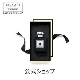 【送料無料】ジョー マローン ロンドン ウード & ベルガモット コロン インテンス 50mL(ギフトボックス入り)【ジョーマローン ジョーマローンロンドン】(香水 フレグランス)