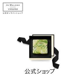 【送料無料】ジョー マローン ロンドン イングリッシュ ペアー & フリージア ソープ(ギフトボックス入り)【ジョーマローン ジョーマローンロンドン】(ギフト) 母の日 プレゼント 花以外 コスメ 美容