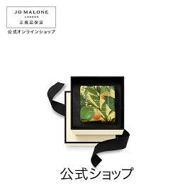 ジョー マローン ロンドン ライム バジル & マンダリン ソープ(ギフトボックス入り)【ジョーマローン ジョーマローンロンドン】