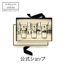 【送料無料】ジョー マローン ロンドン ハンド クリーム コレクション(ギフトボックス入り)【ジョーマローン ジョーマローンロンドン】(ギフト) 母の日 プレゼント 花以外 コスメ 美容