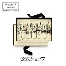 【送料無料】ジョー マローン ロンドン ハンド クリーム コレクション(ギフトボックス入り)【ジョーマローン ジョーマローンロンドン】