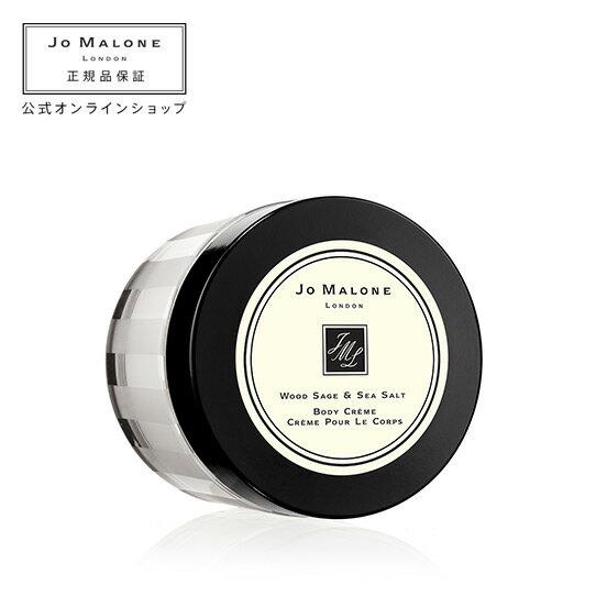ジョー マローン ロンドン ウッド セージ & シー ソルト ボディ クレーム【送料無料】