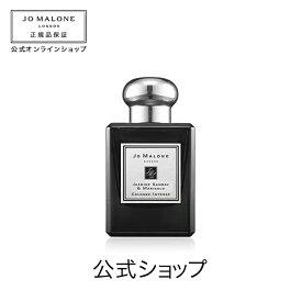 【送料無料】ジョー マローン ロンドン ジャスミン サンバック & マリーゴールド コロン インテンス 50mL(ギフトボックス入り)【ジョーマローン ジョーマローンロンドン】(香水 フレグランス)