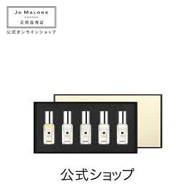 【送料無料】コロン コレクション(ギフトボックス入り)【ジョーマローン ジョーマローンロンドン】(香水 フレグランス)(ギフト)