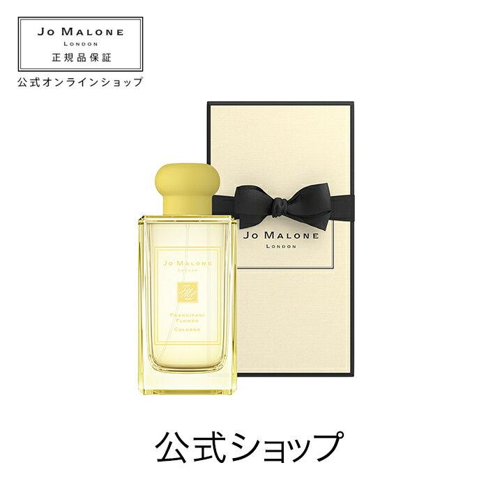 【送料無料】ジョー マローン ロンドン フランジパニ フラワー コロン(ギフトボックス入り)【ジョーマローン ジョーマローンロンドン】(香水 フレグランス)(ギフト)