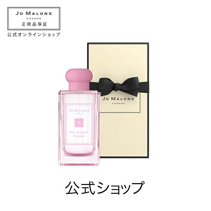 【送料無料】ジョー マローン ロンドン シルク ブロッサム コロン(ギフトボックス入り)【ジョーマローン ジョーマローンロンドン】(香水 フレグランス)(ギフト)