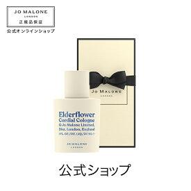 【送料無料】ジョー マローン ロンドン エルダー フラワー コーディアル コロン(ギフトボックス入り)【ジョーマローン ジョーマローンロンドン】(香水 フレグランス)