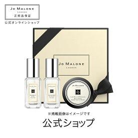 【送料無料】ジョー マローン ロンドン 2021 オンライン限定セット 1(ギフトボックス入り)【ジョーマローン ジョーマローンロンドン】(ギフト) 母の日 プレゼント 花以外 コスメ 美容