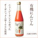 【送料無料】順造選 有機にんじん 100% 有機JAS認定 500ml×12本入りセット(果汁100%)