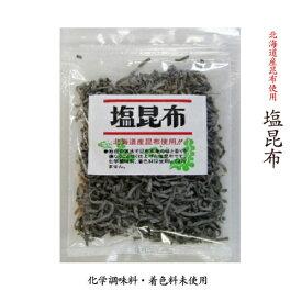 塩昆布 (当店おすすめ商品)