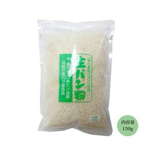 生パン粉 一等小麦粉100%使用 カドヤ