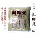 料理党 (三温糖)1kg 山口製糖