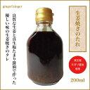 簡単・おいしい 生姜焼きのタレ 200ml真生塩たまり醤油使用
