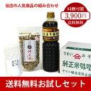 【送料無料】真生塩 お試しセット【北海道・九州・沖縄・離島は送料がかかります】