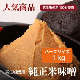 ハーフサイズ 純正米味噌(真生塩100%使用)1kg