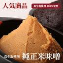 純正米味噌2kg(真生塩100%使用)人気商品