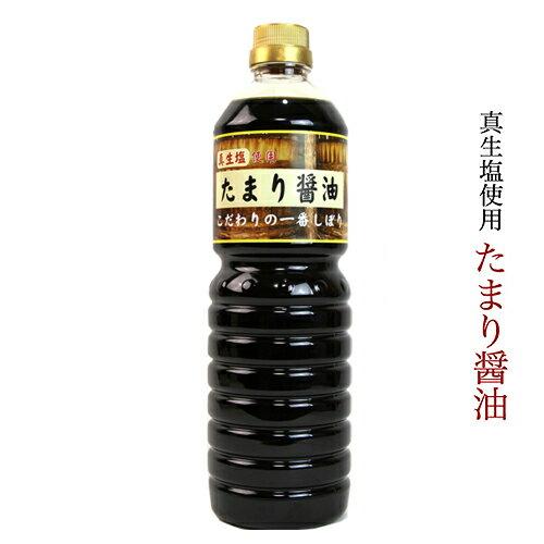 【真生塩使用】たまり醤油1リットル 人気商品