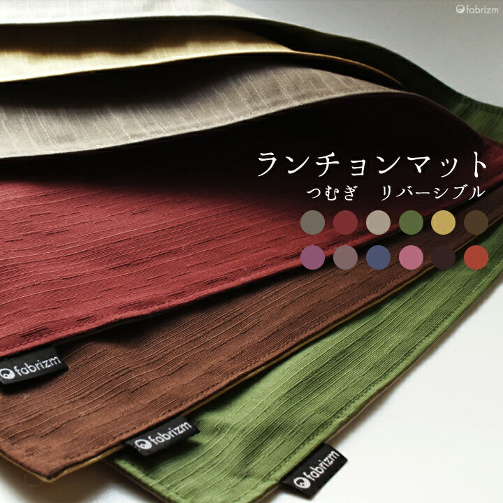 fabrizm ランチョンマット 40×30cm つむぎリバーシブル 6色展開 日本製 ネコポスOK あす楽対応 ティーマット リバーシブル 布 吸水 おしゃれ かわいい 和風 無地