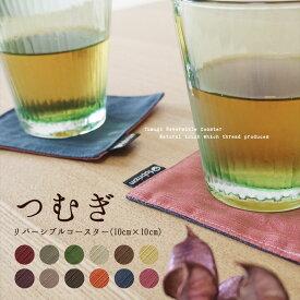 fabrizm コースター つむぎリバーシブル 6色展開 日本製 ネコポスOK あす楽対応 リバーシブル 布 おしゃれ かわいい 無地 吸水 和風 敬老の日