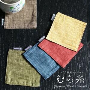 fabrizm コースター むら糸 日本製 リバーシブル 布 おしゃれ かわいい 無地 吸水 和風 敬老の日