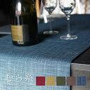 fabrizm テーブルランナー 40×150cm むら糸 日本製 ネコポスOK あす楽対応 テーブルセンター リバーシブル 布 おしゃれ かわいい モダ…