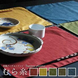 fabrizm ランチョンマット 40×30cm むら糸 日本製 ネコポスOK あす楽対応 ティーマット リバーシブル 布 吸水 おしゃれ かわいい 和風 無地 敬老の日