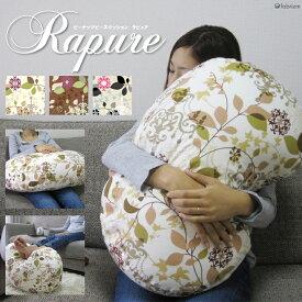 fabrizm ピーナッツ ビーズクッション ラピュア あす楽対応 北欧 日本製 背もたれ 抱き枕 オットマン 授乳クッション 補充可 おしゃれ かわいい 花柄 ホワイト ブラウン
