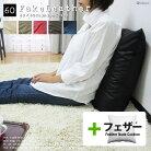 ★中身セット★クッションカバー60角60×60cm(カラーレザー)&フェザーヌードクッション