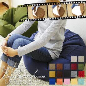 fabrizm コラム ビーズクッション (カバー+中身) オックス 10色展開 日本製 あす楽対応 送料無料 布団収納 ソファ 丸型 円柱 大型 おしゃれ かわいい 無地 オックスフォード ベージュ イエロー ブラウン ネイビー レッド グリーン 名入れ刺繍OK
