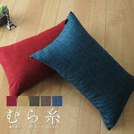fabrizm クッションカバー 長方形 50×30cm むら糸 日本製 ネコポスのみ送料無料 背当てカバー 枕カバー おしゃれ かわいい 無地 和風 敬老の日 名入れ刺繍OK
