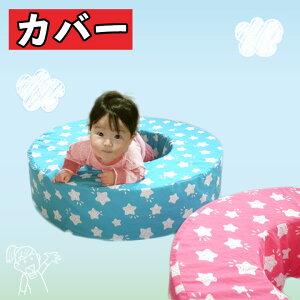 fabrizm <受注生産> ドーナツ型クッション専用カバー<替えカバー> 直径75cm×高さ18cm 日本製 サークル