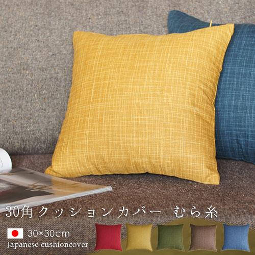 fabrizm クッションカバー 30角 30×30cm むら糸 日本製 ネコポスOK あす楽対応 背当てカバー 座布団カバー おしゃれ かわいい 無地 和風 敬老の日