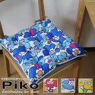 いす用シートクッションひも付きピコ【あす楽対応】(日本製クッション/椅子用クッション/ダイニングチェア用/座布団/北欧/かわいい)