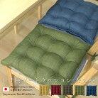 いす用シートクッションむら糸無地調のかすり柄が和風でオシャレ!(日本製/クッション/シートクッション/いす用/椅子用/ダイニングチェア用)【あす楽対応】