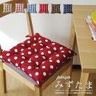 いす用シートクッションひも付きみずたま(ドット)【あす楽対応】(日本製クッション/椅子用クッション/ダイニングチェア用/座布団/北欧/かわいい)