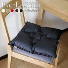 いす用シートクッションカラーレザー【あす楽対応】(日本製クッション/椅子用クッション/ダイニングチェア用/座布団/無地/合皮/ビニールレザー)